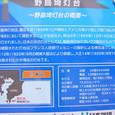 野島埼灯台の看板